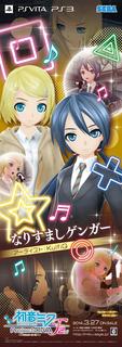 diva_f2_narisumashi.jpg
